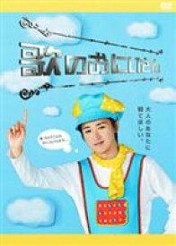 歌のおにいさん DVD-BOX [DVD]