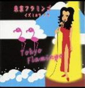 イズミカワソラ / 東京フラミンゴ [CD]