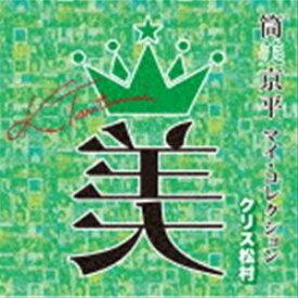 筒美京平 マイ・コレクション クリス松村 [CD]