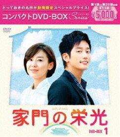 家門の栄光 コンパクトDVD-BOX1[期間限定スペシャルプライス版] [DVD]