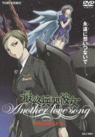 最終兵器彼女 Another love song MISSION.2 [DVD]