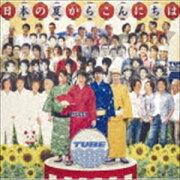 TUBE/日本の夏からこんにちは