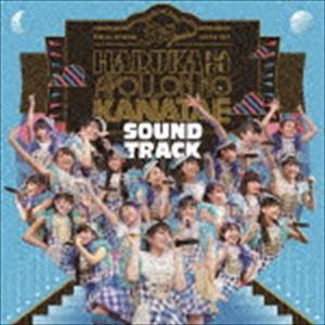 3B junior/3B junior 春の全力レビュー2017 遥かなるアポロンの彼方へ SOUNDTRACK(初回限定盤/CD+Blu-ray)(CD)