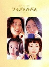 きらきらひかる DVD BOX [DVD]