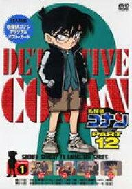 名探偵コナンDVD PART12 vol.1 [DVD]