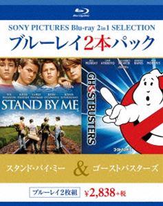 スタンド・バイ・ミー/ゴーストバスターズ(Blu-ray)