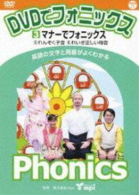 DVDでフォニックス (3) マナーでフォニックス! [DVD]