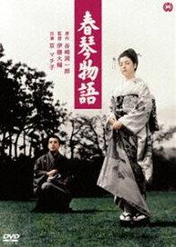 春琴物語 [DVD]
