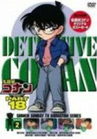 名探偵コナンDVD PART18 Vol.2 [DVD]