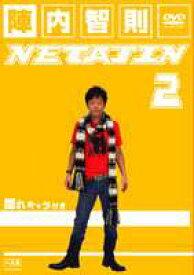 陣内智則/NETAJIN 2 [DVD]