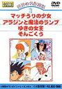 世界の名作童話 (3)マッチうりの少女/アラジンと魔法のランプ/ゆきの女王/そんごくう [DVD]
