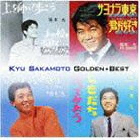 坂本九 / 坂本 九 ゴールデン☆ベスト ※再発売 [CD]