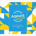 [送料無料] Aqours / ラブライブ!サンシャイン!! Aqours CLUB CD SET 2020(期間限定生産盤) [CD]