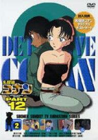 名探偵コナンDVD PART12 vol.2 [DVD]