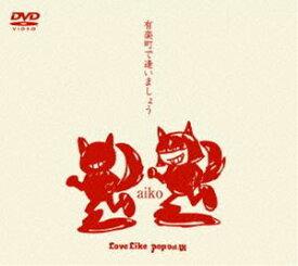 aiko 有楽町で逢いましょう〜Love Like Pop vol.6〜 [DVD]