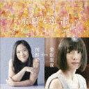 [送料無料] 河村尚子(p) / 映画「蜜蜂と遠雷」 〜 河村尚子 plays 栄伝亜夜(Blu-specCD2) [CD]