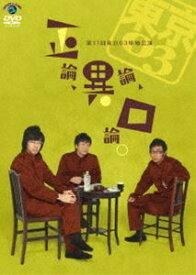 東京03/第11回東京03単独ライブ「正論、異論、口論。」 [DVD]