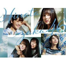 日向坂46 / ひなたざか(豪華版/Type-A/CD+Blu-ray) [CD]