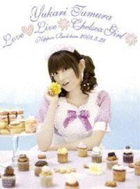 田村ゆかり Love Live 2008 *Chelsea Girl* [DVD]
