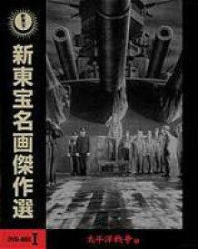 新東宝名画傑作選 DVD-BOX 1 -太平洋戦争編- [DVD]