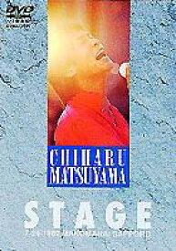 松山千春 STAGE [DVD]