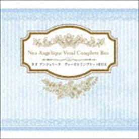 ネオ アンジェリーク ヴォーカルコンプリートBOX(数量限定生産盤) [CD]