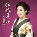 《送料無料》伍代夏子/伍代夏子 全曲集2017(CD)