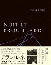 アラン・レネ Blu-ray ツインパック『夜と霧』『二十四時間の情事(ヒロシマ・モナムール)』 [Blu-ray]