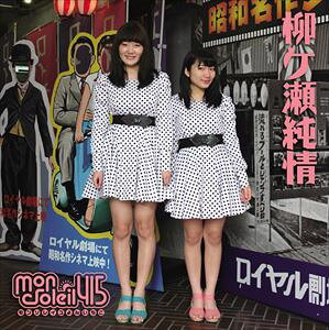 モンソレイユ415 / 柳ヶ瀬純情 [CD]