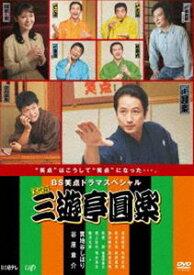 BS笑点ドラマスペシャル 五代目 三遊亭圓楽 [DVD]