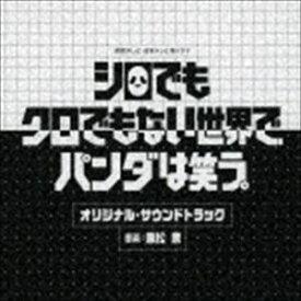 [送料無料] 兼松衆(音楽) / 読売テレビ・日本テレビ系ドラマ シロでもクロでもない世界で、パンダは笑う。 オリジナル・サウンドトラック [CD]