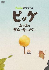 ピッグ 丘の上のダム・キーパー [DVD]