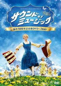 サウンド・オブ・ミュージック 製作50周年記念版 DVD [DVD]