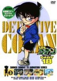 名探偵コナンDVD PART18 Vol.3 [DVD]