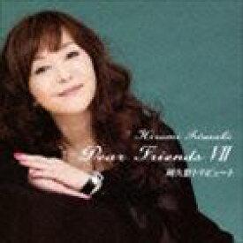 岩崎宏美 / Dear Friends VII 阿久悠トリビュート [CD]