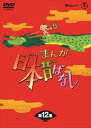 《送料無料》まんが日本昔ばなし DVD-BOX 第12集(5枚組)(DVD)