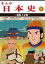 まんが日本史(2)〜飛鳥と奈良〜 [DVD]