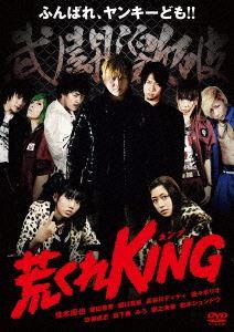 荒くれKING(DVD)