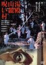 湯殿山麓呪い村 角川映画 THE BEST(DVD)