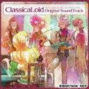 《送料無料》クラシカロイド Original Sound Track(CD)