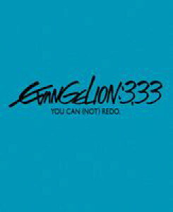 【Blu-ray】 EVANGELION:3.33 YOU CAN (NOT) REDO.