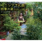 川上ミネ(音楽) / 映画 ベニシアさんの四季の庭 オリジナルサウンドトラック [CD]