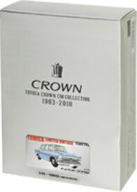 TOYOTA CROWN CM COLLECTION 1963-2010(初回生産限定 ※クラウン・ヴィンテージ・ミニカー付) [DVD]