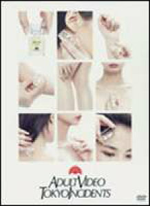 【DVD】 ADULT VIDEO