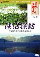 日本再発見 VOL.9〜湖沼探訪〜(DVD)
