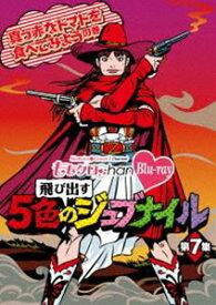 ももクロChan -Momoiro Clover Z Channel- 〜飛び出す5色のジュブナイル〜 第7集 真っ赤なトマトを食べてみようの巻 [Blu-ray]