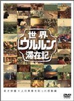 世界ウルルン滞在記 VOL.3 玉木宏(DVD)