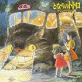 久石譲(音楽) / となりのトトロ サウンドトラック集 [CD]
