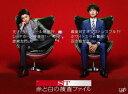 《送料無料》ST 赤と白の捜査ファイルDVD-BOX(DVD)