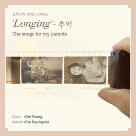 輸入盤 AHN HYUNGSOO / KIM YOUNG / LONGING : THE SONGS FOR PARENTS [CD]